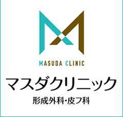 マスダクリニック形成外科・皮フ科